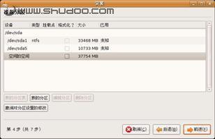 挣脱Windows束缚拥抱UbuntuLinux(10)