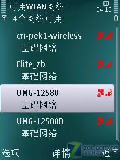 支持彩壳更换诺基亚全能N79功能试用(6)