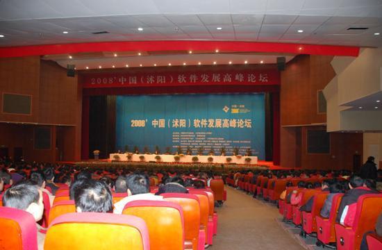 2008中国软件发展高峰论坛在沭阳召开