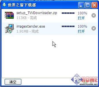 世界之窗下载器浏览器下载强身健体