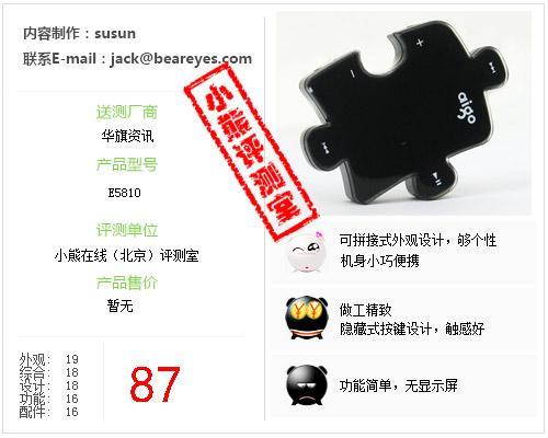 极致个性化爱国者E5810拼图型MP3评测