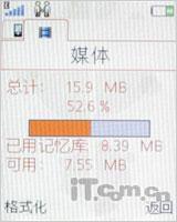 主攻低端市场索爱滑盖音乐机W395评测(10)