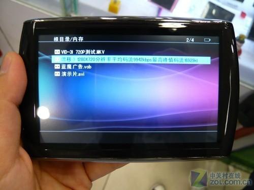 4.3英寸高清MP48GB蓝魔T10售价799元