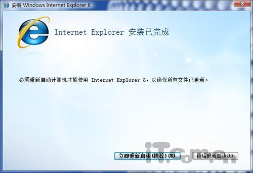 重装登场!微软IE8正式版详尽评测