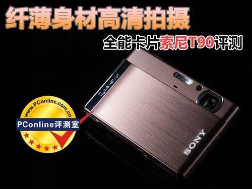 纤薄身材高清拍摄全能卡片索尼T90评测