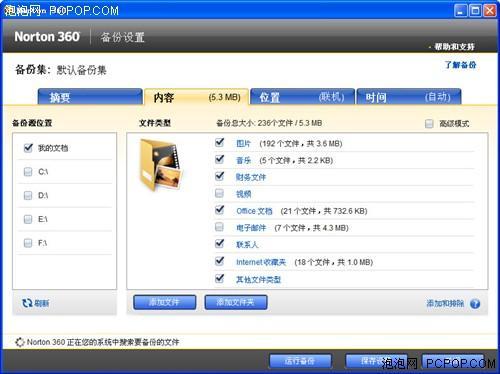 ...0 3.0简体中文版评测
