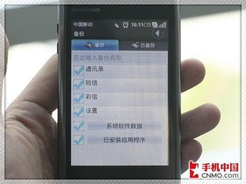 O型O秀TD首款Ophone联想O1深度评测(5)