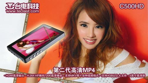 蔡依林喜欢的高清MP3台电C500HD图赏