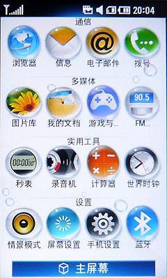 魔幻键盘触控LG透明手机GD900评测(3)