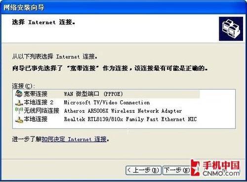 PPC共享WIFI用PPPOE协议拨号上网教程