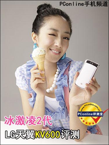 送MM绝佳LG冰激凌二代手机KV600评测