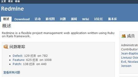 Redmine和DotProject项目管理工具简介