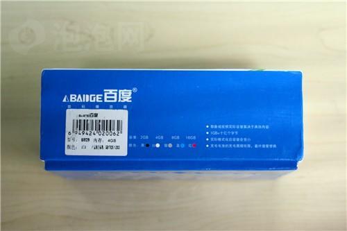 4.3英寸液晶显示屏百度炫影B829评测