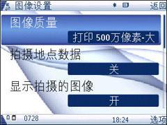 500万像素1500-2000元拍照手机推荐(4)