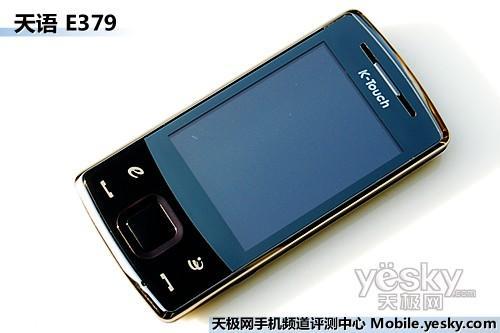 做工精致 天语双网双待手机E379评测_手机
