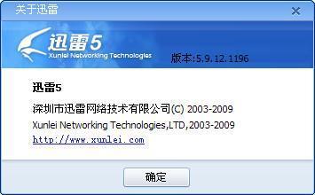 迅雷发布5.9.12.1196版 操作更加人性化