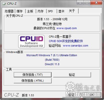 汉字最美 CPU-Z首次推出中文版本