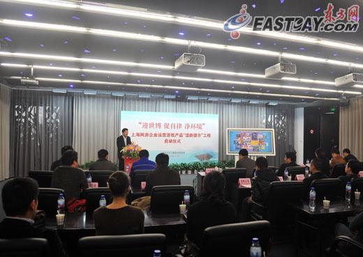 """图片说明:上海网游企业运营游戏产品""""适龄提示""""工程启动仪式现场。"""
