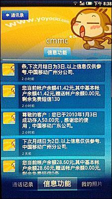 最强Android智能索尼爱立信旗舰X10评(4)
