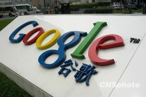 2010年1月13日消息,谷歌日前表示正在评估自己在中国商业运营的可行性,并可能完全退出中国市场。谷歌透露,他们遭受了据信来自中国大陆的重大网络袭击。谷歌中国对此消息沉默以对。 中新社发 刘建民 摄