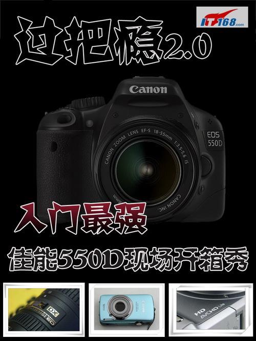 最强入门级单反相机佳能550D开箱图赏