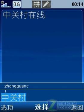 500万像素索爱直板环保手机J10评测(4)