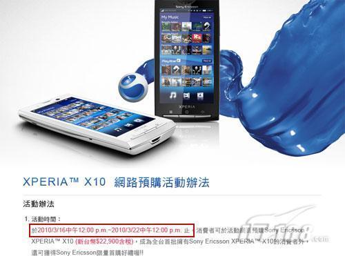 不到一天订满索尼爱立信X10中文版预售
