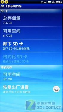 810万像素索爱触屏智能娱乐X10评测(9)