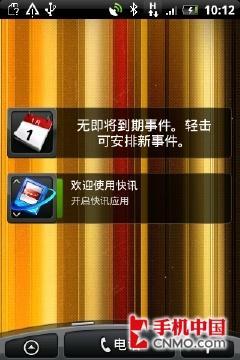 Sense界面中国风多普达天姿A6388评测(4)