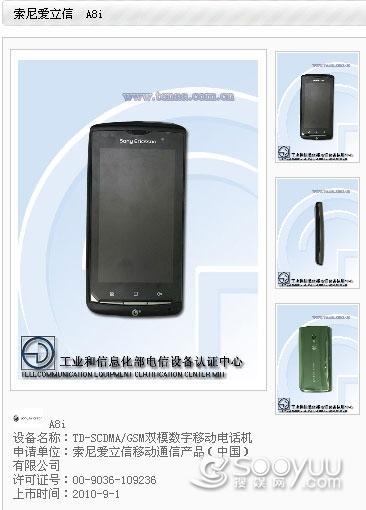 首款TD手机索尼爱立信A8i通过认证