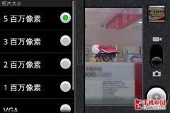 3.2英寸触摸屏摩托智能手机XT502评测(7)