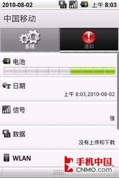 3.2英寸触摸屏摩托智能手机XT502评测(4)