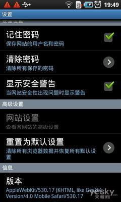 内外兼修三星SPhone电信版i909评测(9)