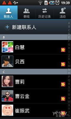内外兼修三星SPhone电信版i909评测(7)