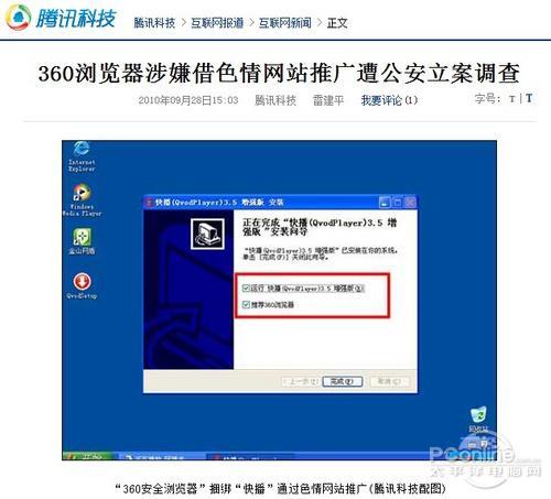 腾讯这次回击的直接就是三个关键词:360,色情网站,深圳公安立案.