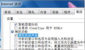 妙用微软IE9浏览器之不能不说的秘密