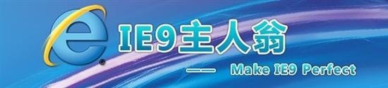 """集思广益微软中国发起""""IE9主人翁""""活动"""