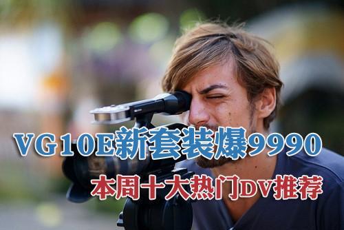 VG10E新套装爆9990 本周十大热门DV推荐