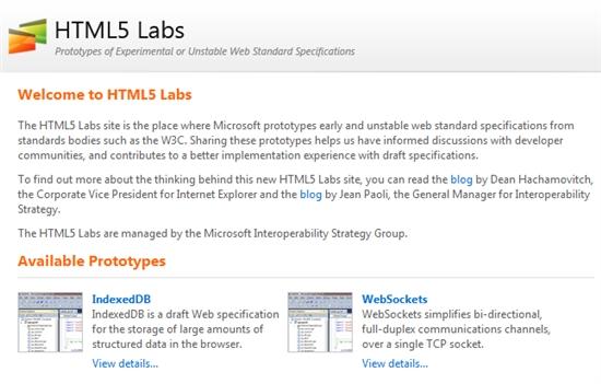 微软推出HTML5实验室IE9新技术提前体验