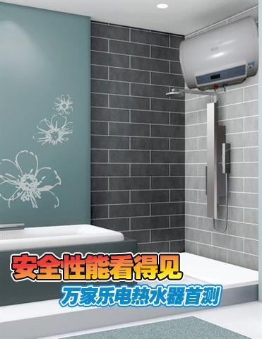 安全性能看得见万家乐电热水器首测