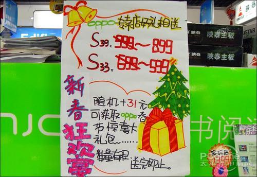 新年手绘手机海报pop