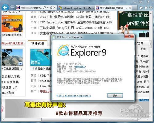 用IE9如虎添翼让Windows7上网飞起来