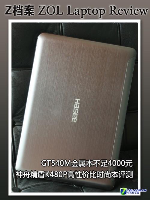 GT540M金属本不足4千元神舟K480P评测