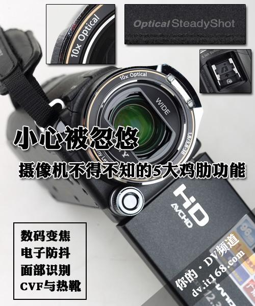 小心被忽悠编辑实战摄像机5大鸡肋功能