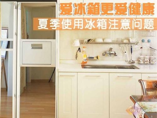 爱冰箱更爱健康夏季使用冰箱注意问题