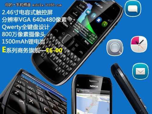 键盘+VGA触屏双输入 诺基亚E6机身设计