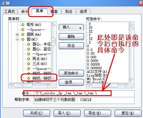实用CAD教程图标望CAD之中命令的自定制用CAD了把纸上的LOGO出来画图片