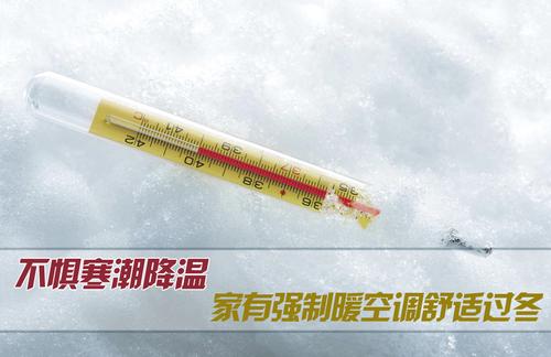 不惧寒潮降温 家有强制暖空调舒适过冬