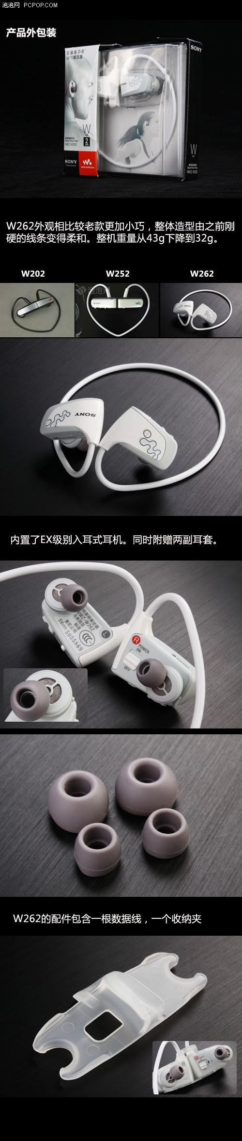 Walkman运动精神极致索尼W262抢先测