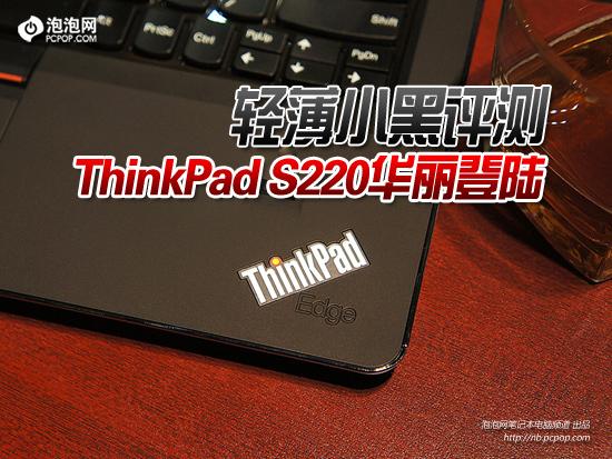 华丽登陆轻薄小黑ThinkPadS220评测